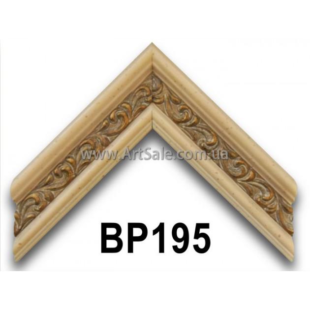 Рамки для картин, Багет пластиковый BP195
